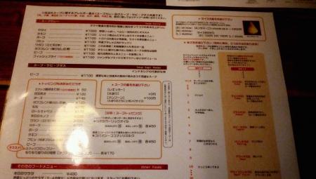 千歳市 Asian Bar RAMAI