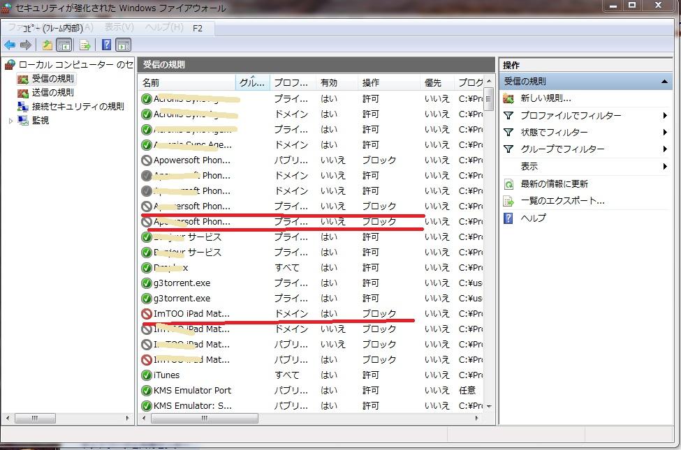 005 firewall