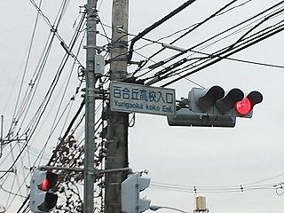 yurigaoka1.jpg