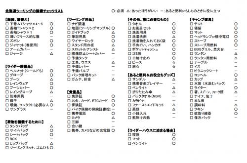 hokkaidou-touring-soubi.png