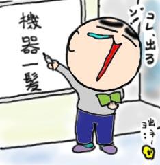kiki-macigai2.jpg