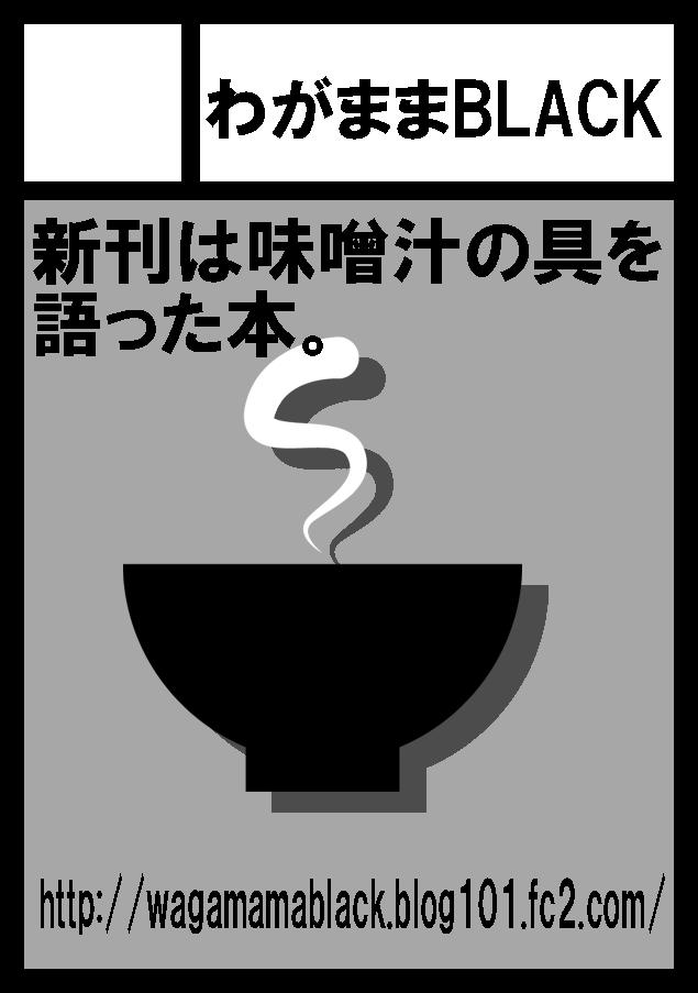 コミケ89A0400