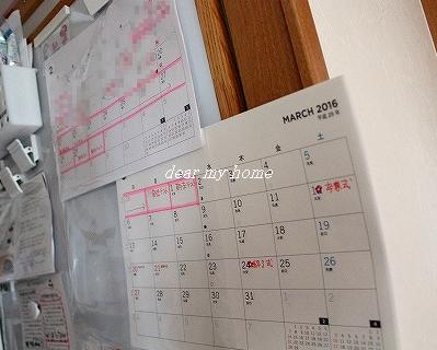 カレンダー引き出す
