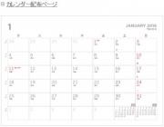 カレンダー配布ページ