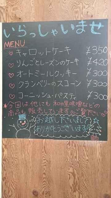 和の里キッチンオープンデー③-2