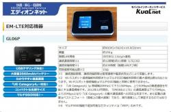 モバイルルータ GL06P