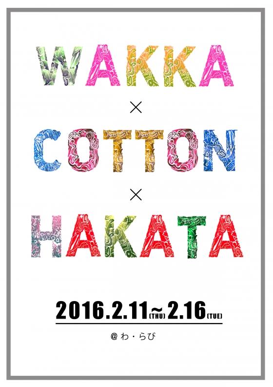 wakka_cotton_hakata.jpg