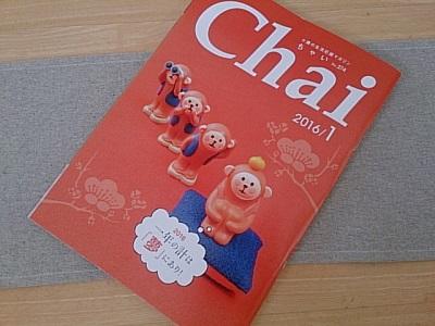 Chai2016.jpg