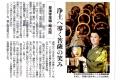 2015年 京都・秋季:非公開文化財 特別公開 その2-4