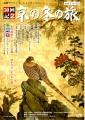 2015年・第40回 「京の冬の旅」1