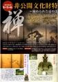 2015年・第40回 「京の冬の旅」2