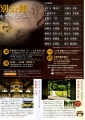 2015年・第40回 「京の冬の旅」3