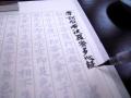 誓願寺(写経体験)16
