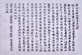 誓願寺(写経体験)18
