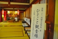 誓願寺(写経体験)20