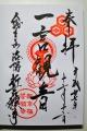 誓願寺(写経体験)26