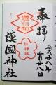 漢國神社23