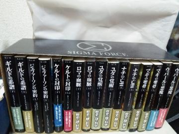 シグマフォースシリーズ