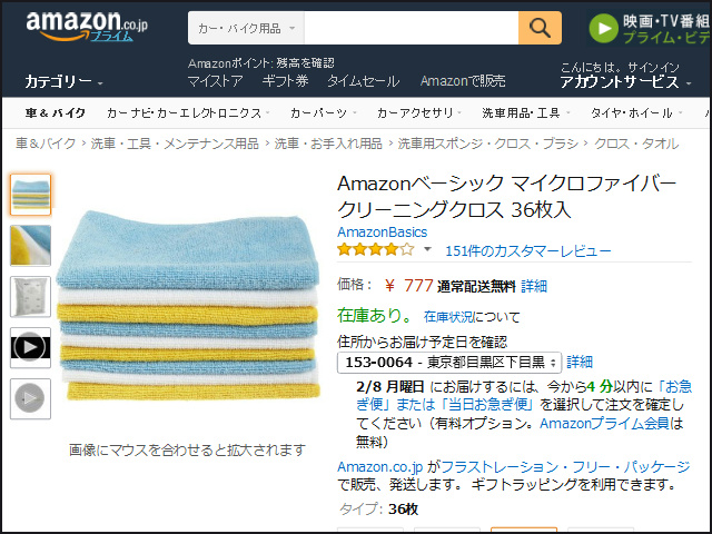 AmazonBasics_Microfiber_Cleaning_Cloth_10.jpg