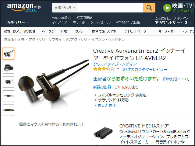 Aurvana_In-Ear2_Outlet_04.jpg