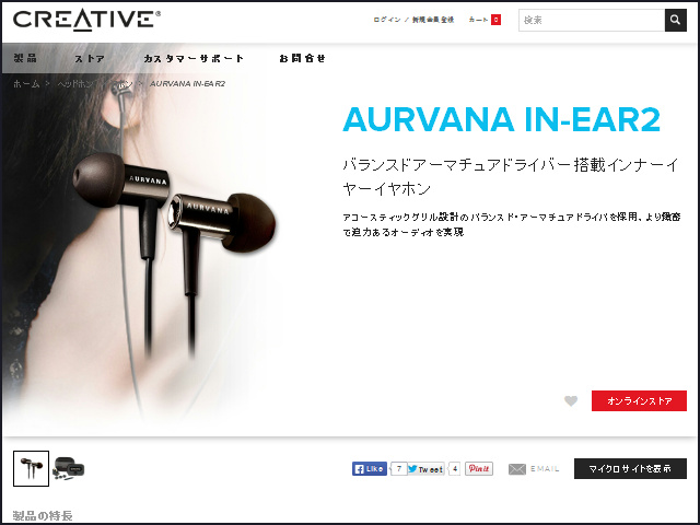 Aurvana_In-Ear2_Outlet_05.jpg