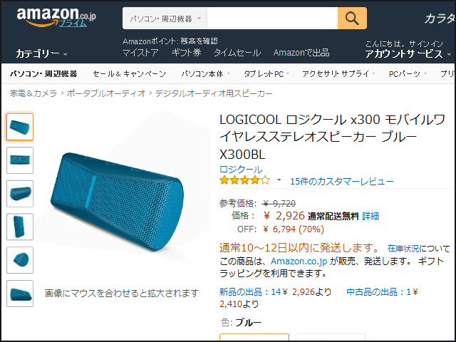 Logicool_X300_16.jpg
