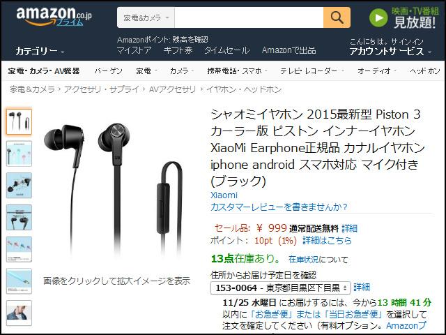Xiaomi_Piston3_11.jpg