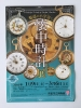 懐中時計展1