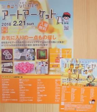 20160120川西アート