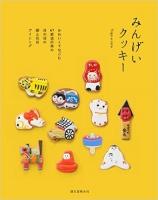 mingei_cookie.jpg
