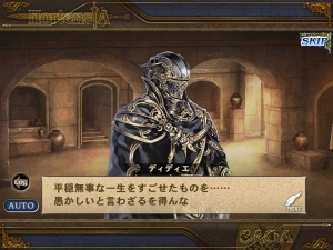 オルタンシア・サーガ -蒼の騎士...