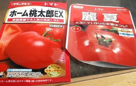2016 トマトの種 麗夏 桃太郎EX