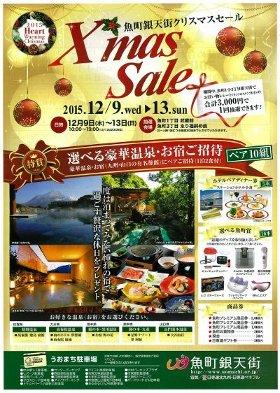 魚町銀天街クリスマスセール2015-01_280