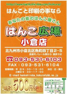 はんこ広場小倉店