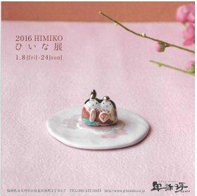 2016HIMIKOひいな展