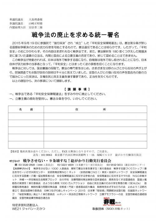 戦争法の廃止を求める署名