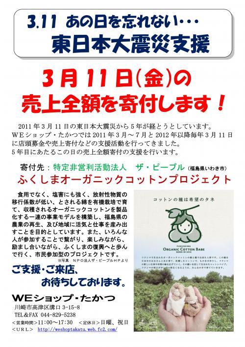 2016東日本大震災支援