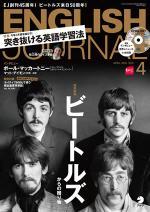 ENGLISH+JOURNAL201604_convert_20160306205604.jpg