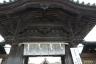三嶋大社神門(彫刻)