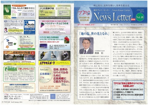 TPC ニュースレター 49 表