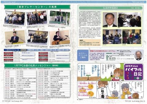 TPC ニュースレター 49 裏