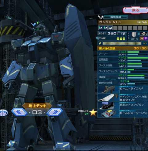 NT-1アレックス
