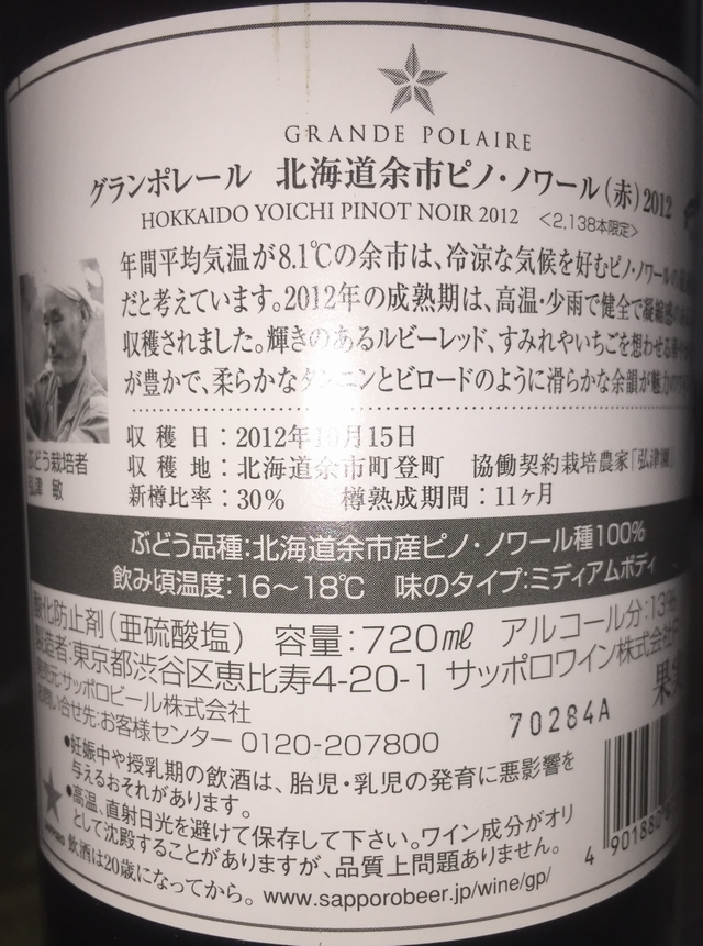 Grande Polaire Hokkaido Yoichi Pinot Noir 2012 part2