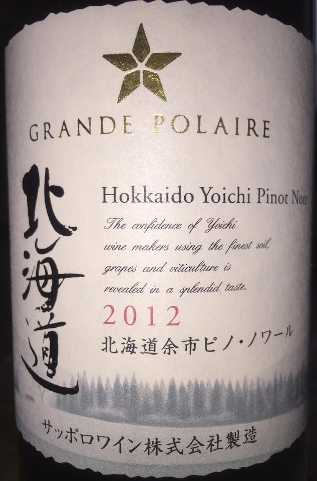 Grande Polaire Hokkaido Yoichi Pinot Noir 2012 part1