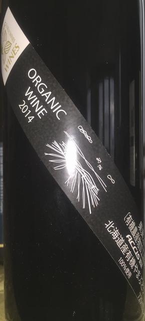 Organic Wine Very Berry Farm Wines 2014 Part1