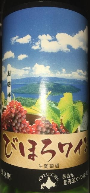 Bihoro Wine Part1