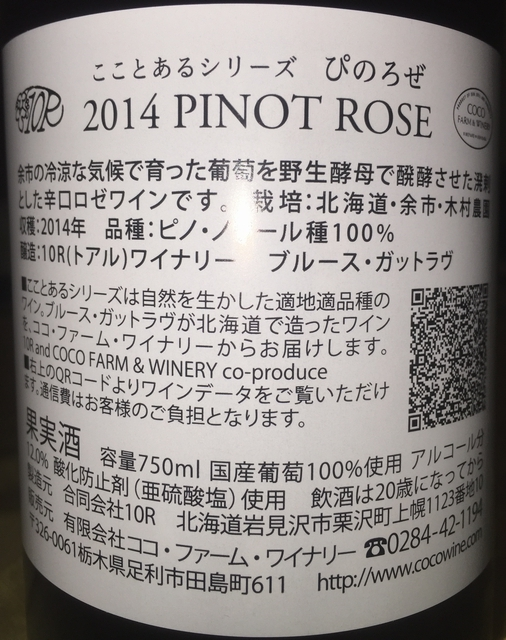 COCO10R Series Pinot Rose 2014 Part2