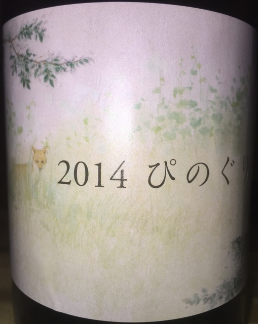 COCO10R Series Pinot Gris 2014 Part1