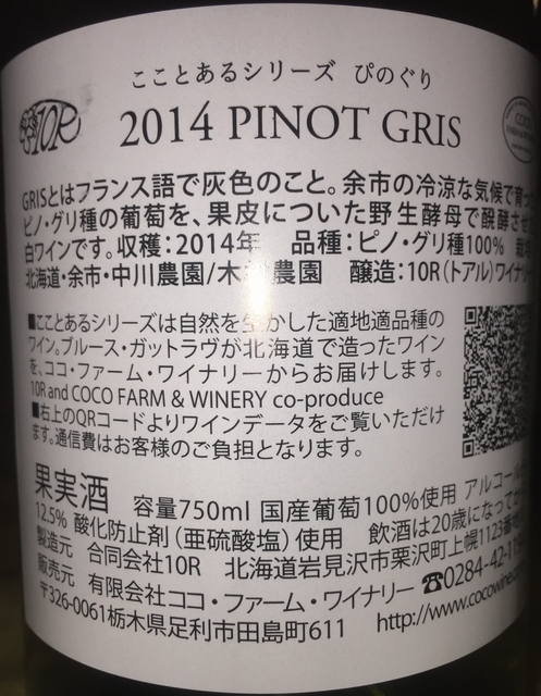 COCO10R Series Pinot Gris 2014 Part2