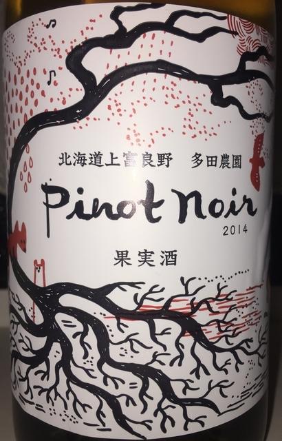 Tada Nouen Pinot Noir 10R 2014 part1